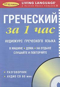 Греческий за 1 час. Аудиокурс греческого языка (брошюра + CD)