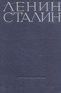 Ленин. Сталин Ленин. Сталин. Избранные произведения в и ленин избранные произведения в 4 томах комплект