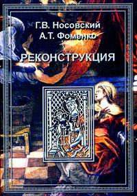 Реконструкция. В 3 томах. Том 1