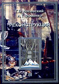 Реконструкция. В 3 томах. Том 3