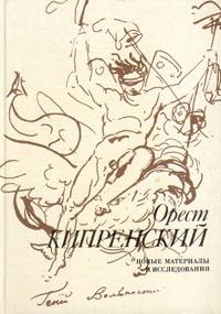 Орест Кипренский. Новые материалы и исследования