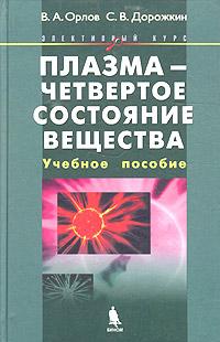 Плазма - четвертое состояние вещества
