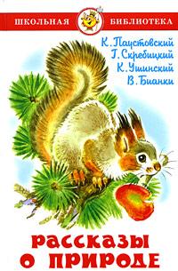 цены  К. Паустовский, Г. Скребицкий, К. Ушинский, В. Бианки Рассказы о природе