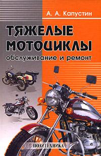 Тяжелые мотоциклы: обслуживание и ремонт ( 5-7325-0810-4 )