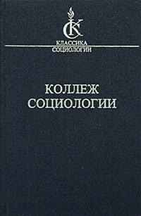 Коллеж Социологии. 1937-1939