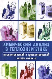 Химический анализ в теплоэнергетике. Титриметрический и гравиметрический методы анализа