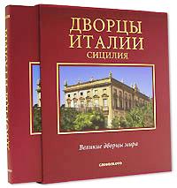 Дворцы Италии. Сицилия (подарочное издание)