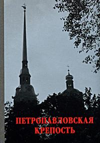 Петропавловская крепость (миниатюрное издание)
