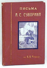 Письма А. С. Суворина к В. В. Розанову