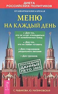 Кулинарная книга Кремля. Меню на каждый день
