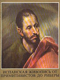 Испанская живопись от примитивистов до Риберы