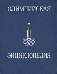 Олимпийская энциклопедия.