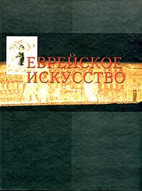 Еврейское искусство в европейском контексте