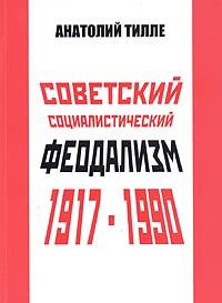 Советский социалистический феодализм 1917-1990