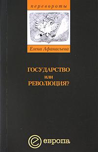 Елена Афанасьева Государство или революция?