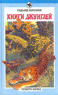 Книги джунглей