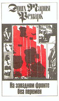 Эрих Мария Ремарк. Комплект из 11 томов. Том 1. На западном фронте без перемен