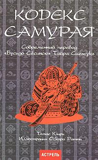 Кодекс самурая: современный перевод