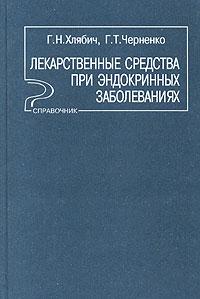 Лекарственные средства при эндокринных заболеваниях. Справочник
