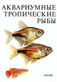 Аквариумные тропические рыбы