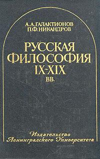 Русская философия IX-XIX веков