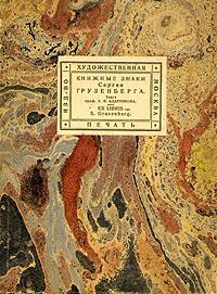 Книжные знаки Сергея Грузенберга сотис м бреймендерм