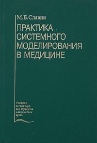 М. Б. Славин Практика системного моделирования в медицине б у книги по медицине в минске