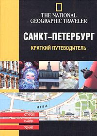 Санкт-Петербург. Краткий путеводитель.