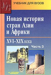 Новая история стран Азии и Африки. XVI-XIX века. Часть 3