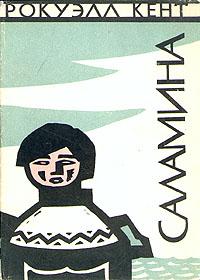 Саламина. Рокуэлл Кент