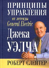 Принципы управления от легенды General Electric Джека Уэлча