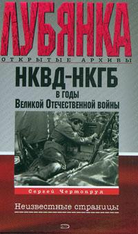 НКВД-НКГБ в годы Великой Отечественной войны