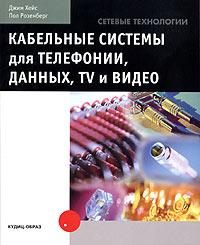 Кабельные системы для телефонии, данных, TV и видео