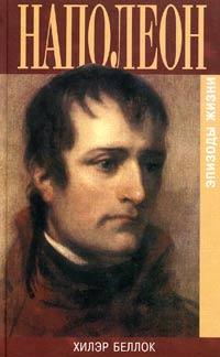 Наполеон. Эпизоды жизни