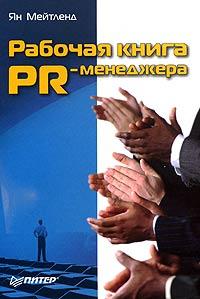 Рабочая книга PR-менеджера12296407Рабочая книга PR-менеджера необходима любому молодому специалисту по связям с общественностью. Автор предлагает четкие алгоритмы, которые позволят сделать работу PR-менеджера максимально эффективной. Планирование рекламной кампании, подготовка пресс-релиза, проведение интервью, организация пресс-конференции — задачи, которые ежедневно должен решать специалист по связям с общественностью, подробно освещены в настоящем издании.