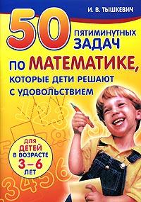 50 пятиминутных задач по математике, которые дети решают с удовольствием