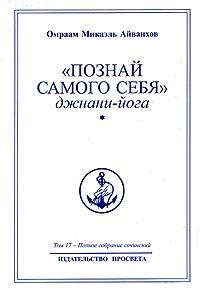 Омраам Микаэль Айванхов. Полное собрание сочинений. Том 17.