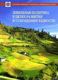 Земельная политика в целях развития и сокращения бедности