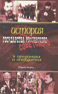 История государства советского в преданиях и анекдотах