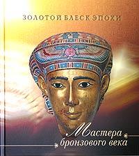 Мастера бронзового века ( 5-98641-012-2 )