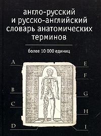 Англо-русский и русско-английский словарь анатомических терминов ( 5-17-030454-4, 5-271-11224-1 )