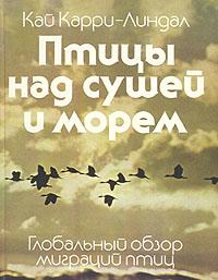 Птицы над сушей и морем. Кай Карри-Линдал