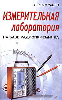 Измерительная лаборатория на базе радиоприемника