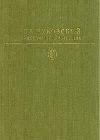 В. А. Жуковский. Избранные сочинения