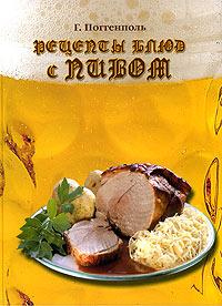 Рецепты блюд с пивом