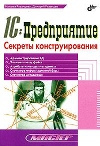1С:Предприятие. Секреты конструирования ( 5-94157-628-5, 978-5-94157-628-9 )