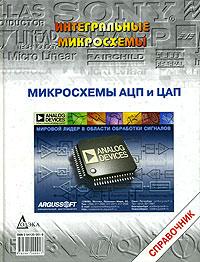 Микросхемы АЦП и ЦАП. Справочник (+ CD-ROM)