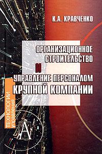 Организационное строительство и управление персоналом крупной компании