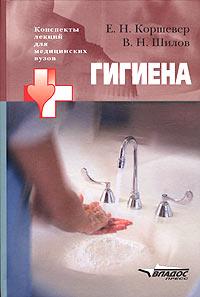 Гигиена. Учебное пособие для студентов высших медицинских учебных заведений