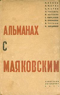 Альманах с Маяковским